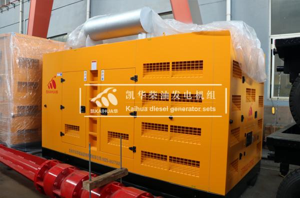 祝贺江苏某水务400KW防雨型发电机组成功出厂